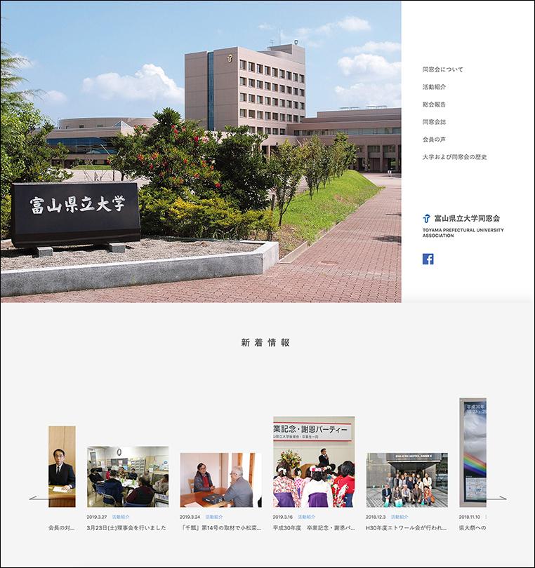 富山県立大学同窓会