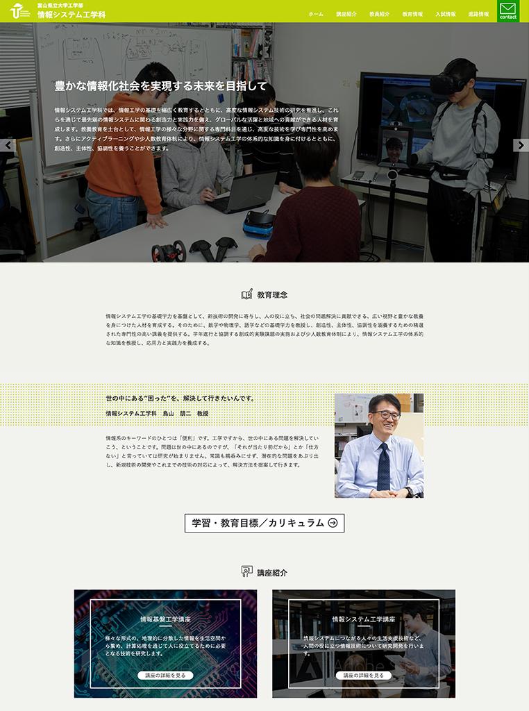 情報システム工学科