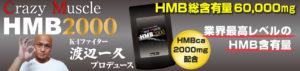 HMBサプリ